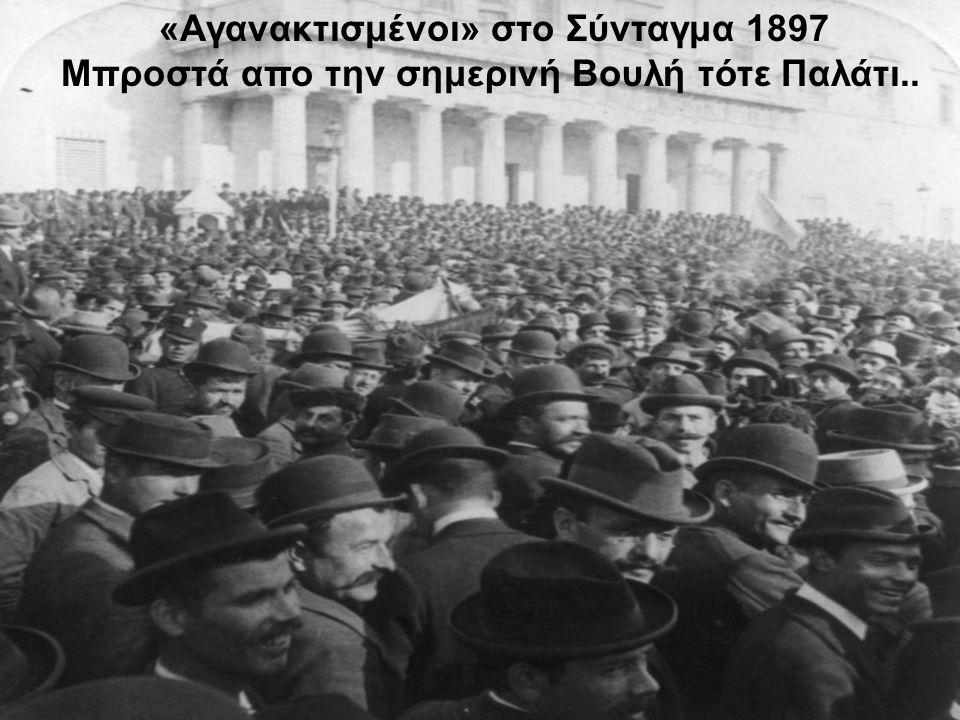 «Αγανακτισμένοι» στο Σύνταγμα 1897
