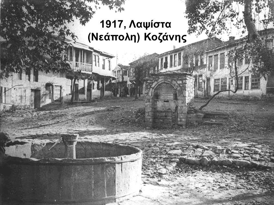 1917, Λαψίστα (Νεάπολη) Κοζάνης