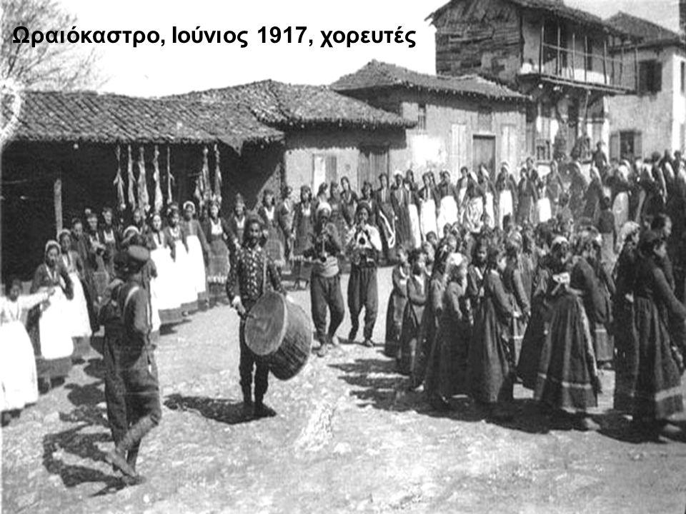 Ωραιόκαστρο, Ιούνιος 1917, χορευτές