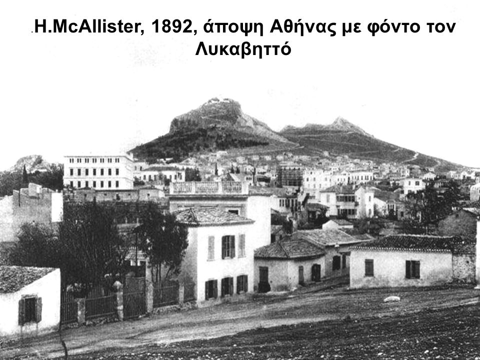 .H.McAllister, 1892, άποψη Αθήνας με φόντο τον