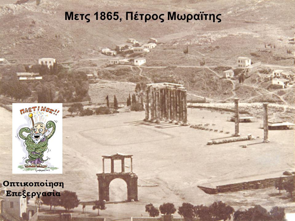 Μετς 1865, Πέτρος Μωραϊτης Οπτικοποίηση Επεξεργασία
