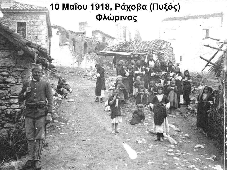 10 Μαΐου 1918, Ράχοβα (Πυξός) Φλώρινας