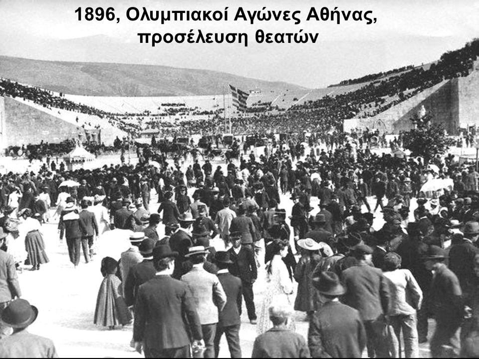 1896, Ολυμπιακοί Αγώνες Αθήνας,