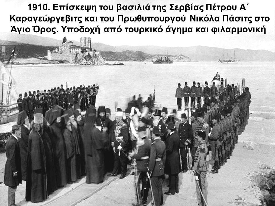 1910. Επίσκεψη του βασιλιά της Σερβίας Πέτρου Α΄