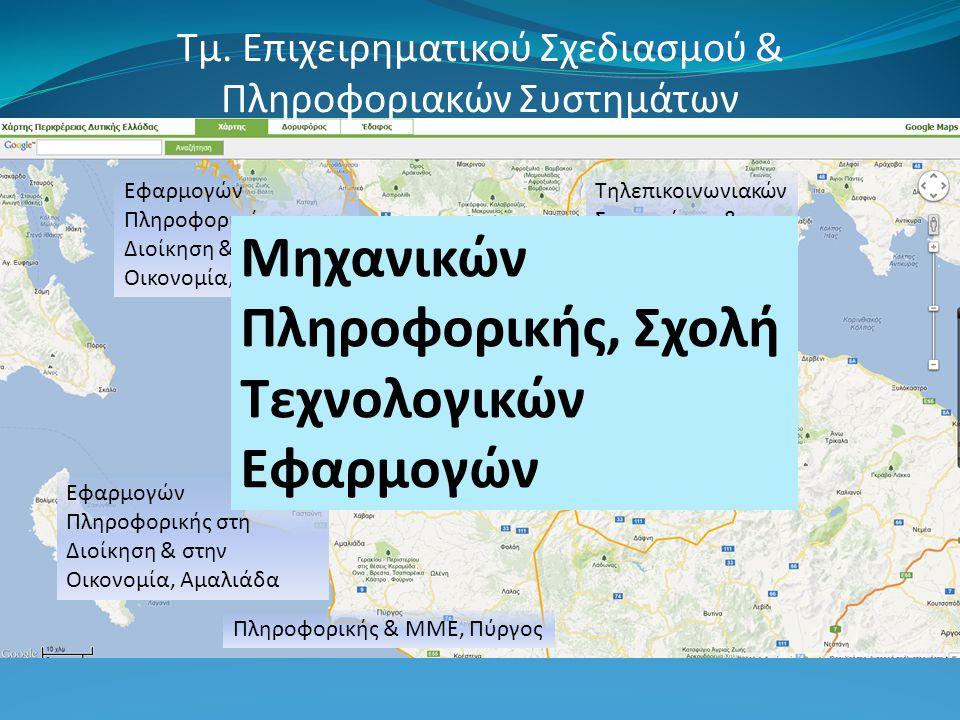 Τμ. Επιχειρηματικού Σχεδιασμού & Πληροφοριακών Συστημάτων