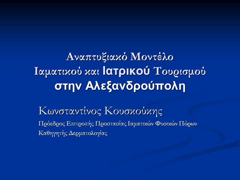 Κωνσταντίνος Κουσκούκης