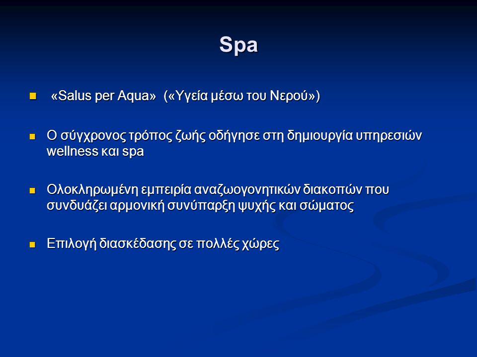 Spa «Salus per Aqua» («Υγεία μέσω του Νερού»)