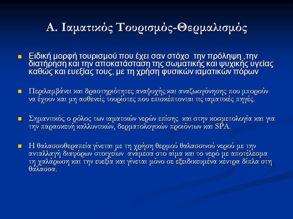 Α. Ιαματικός Τουρισμός-Θερμαλισμός
