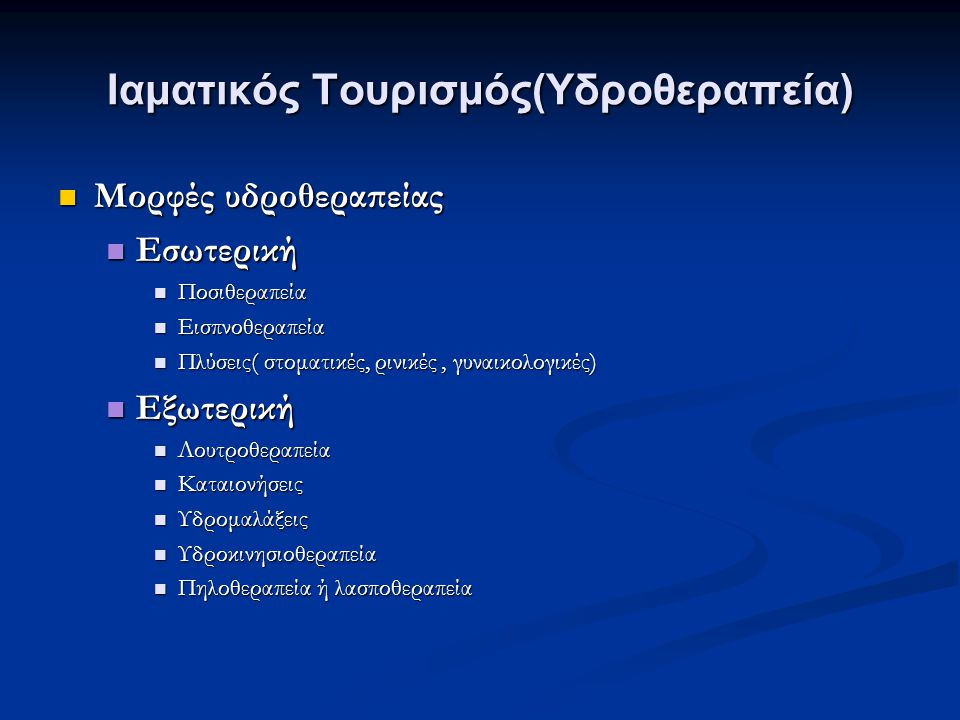 Ιαματικός Τουρισμός(Υδροθεραπεία)