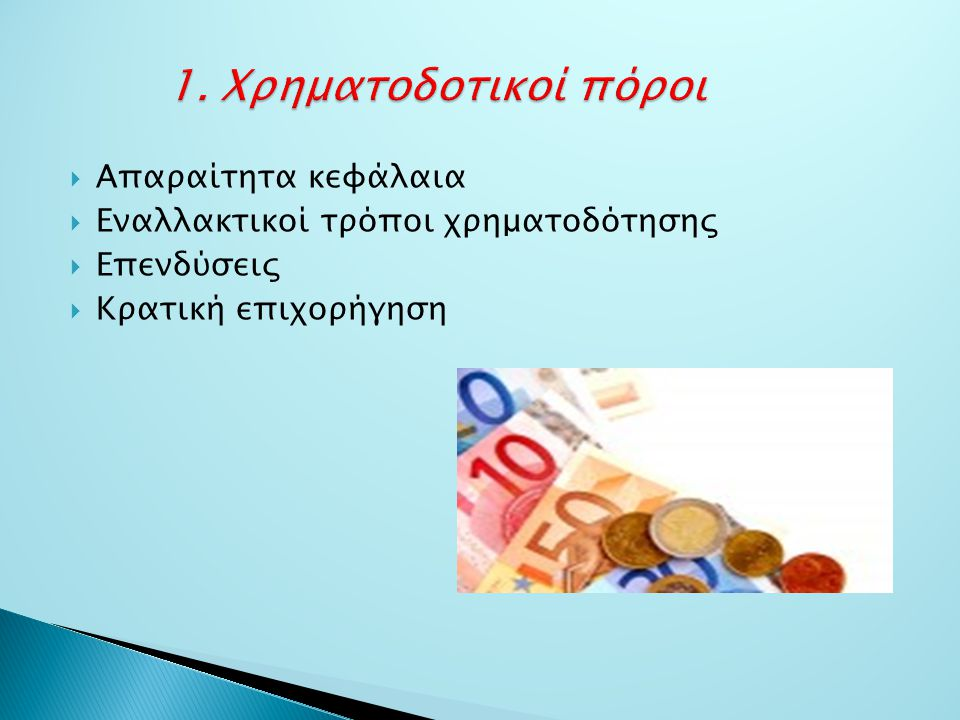 1. Χρηματοδοτικοί πόροι Απαραίτητα κεφάλαια