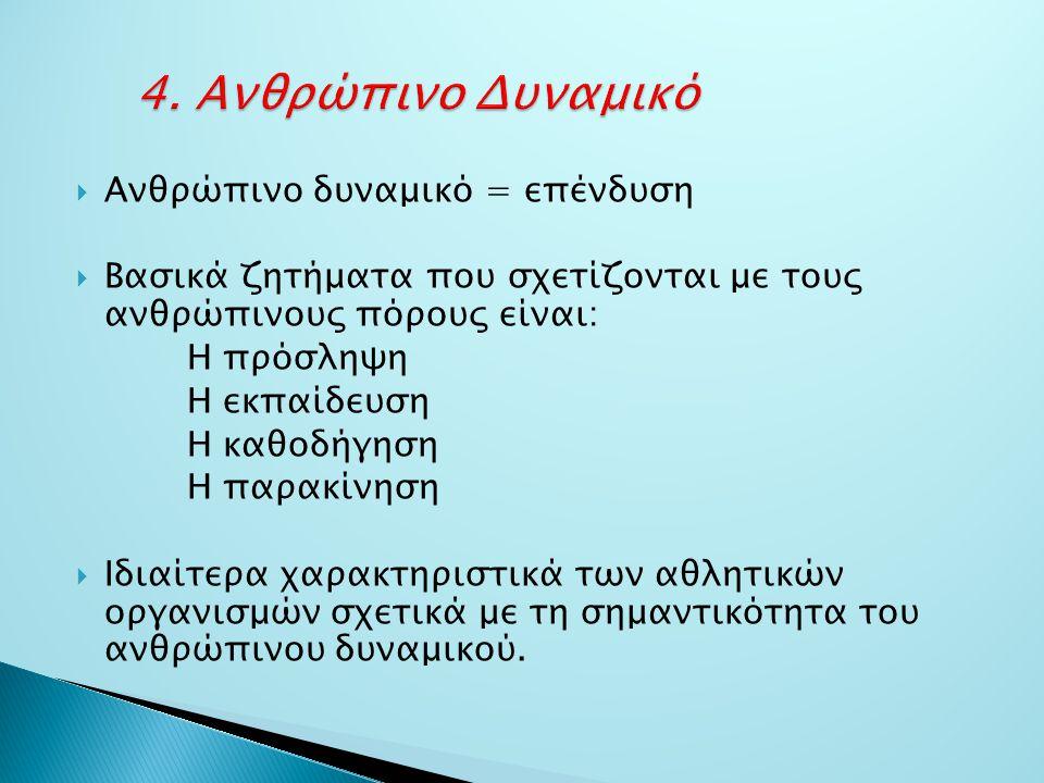 4. Ανθρώπινο Δυναμικό Ανθρώπινο δυναμικό = επένδυση