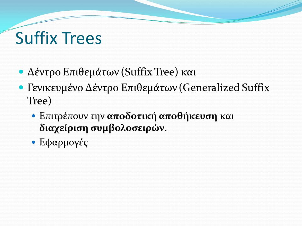 Suffix Trees Δέντρο Επιθεμάτων (Suffix Tree) και