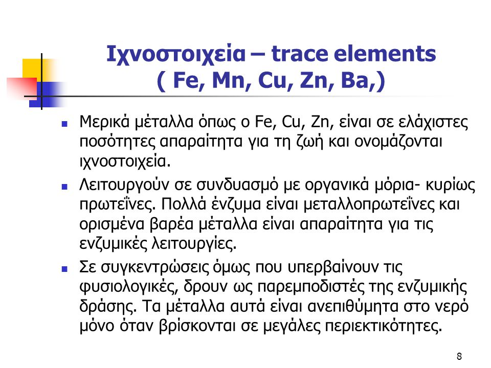 Ιχνοστοιχεία – trace elements ( Fe, Mn, Cu, Zn, Ba,)