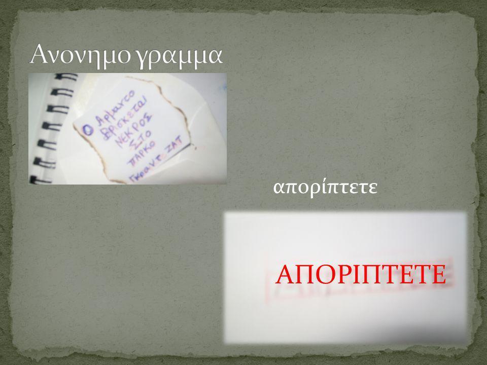 Ανονημο γραμμα απορίπτετε ΑΠΟΡΙΠΤΕΤΕ