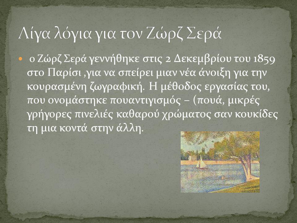 Λίγα λόγια για τον Ζώρζ Σερά