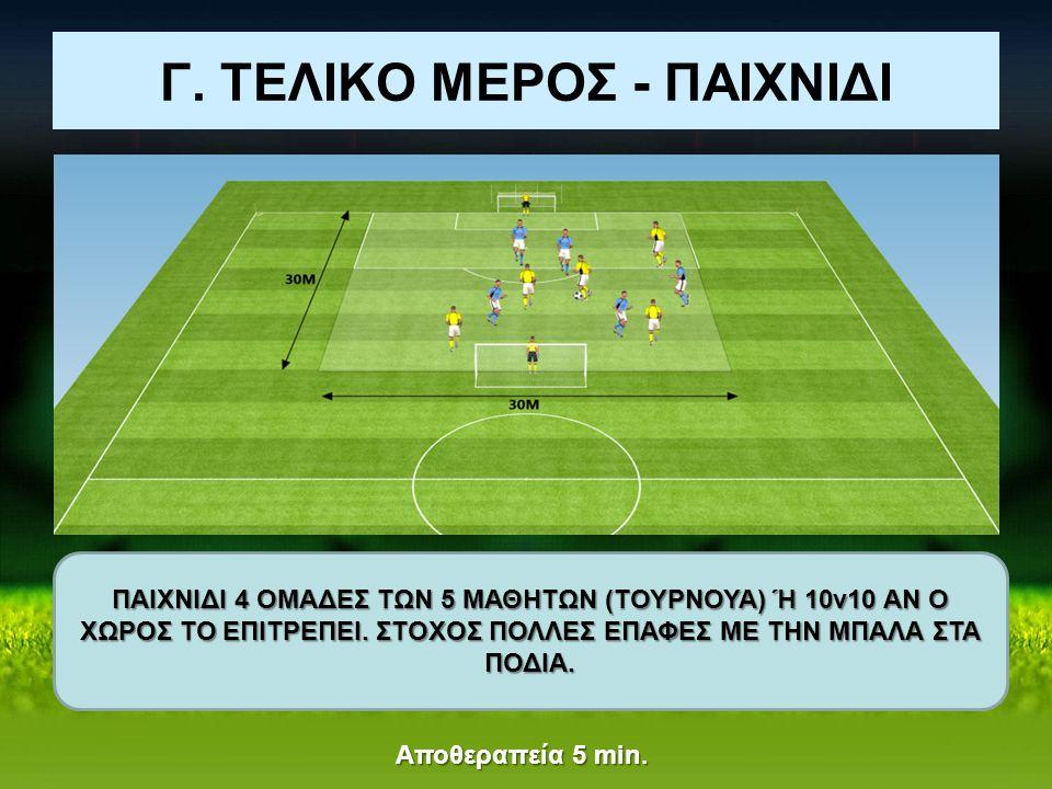 Γ. ΤΕΛΙΚΟ ΜΕΡΟΣ - ΠΑΙΧΝΙΔΙ
