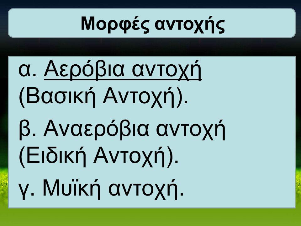 α. Αερόβια αντοχή (Βασική Αντοχή).