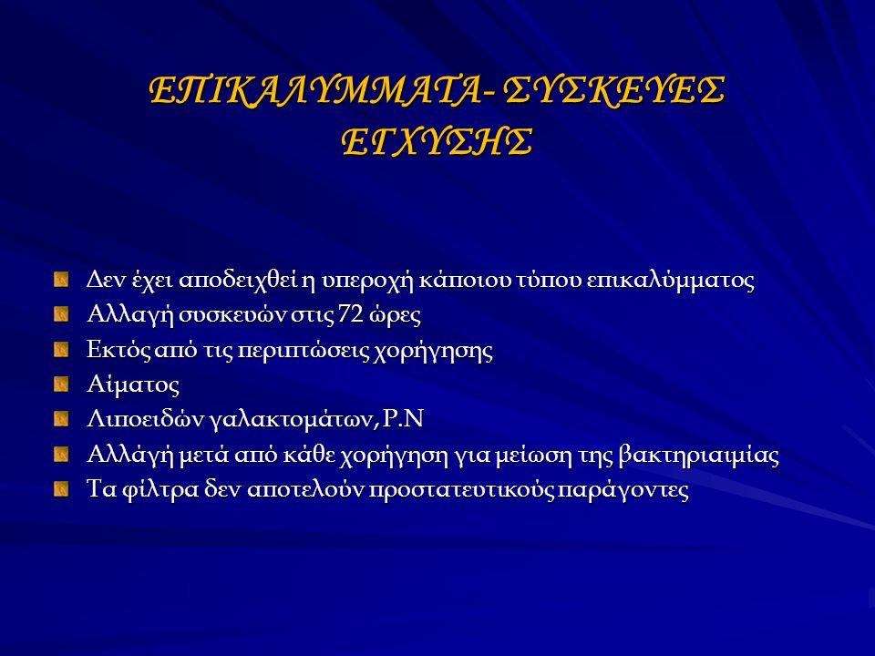 ΕΠΙΚΑΛΥΜΜΑΤΑ- ΣΥΣΚΕΥΕΣ ΕΓΧΥΣΗΣ