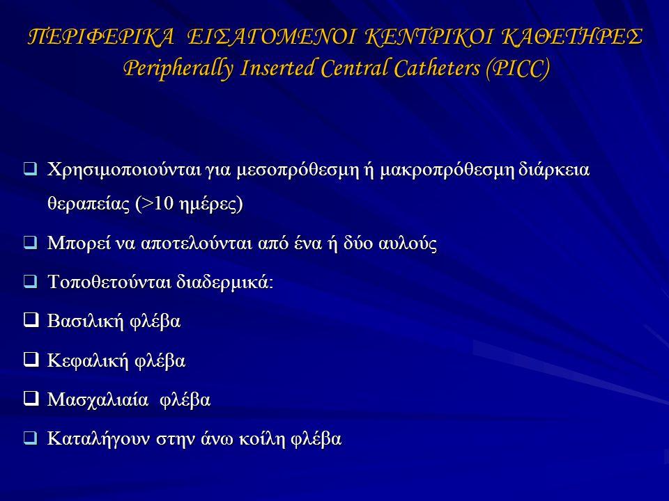 ΠΕΡΙΦΕΡΙΚΑ ΕΙΣΑΓΟΜΕΝΟΙ ΚΕΝΤΡΙΚΟΙ ΚΑΘΕΤΗΡΕΣ Peripherally Inserted Central Catheters (PICC)