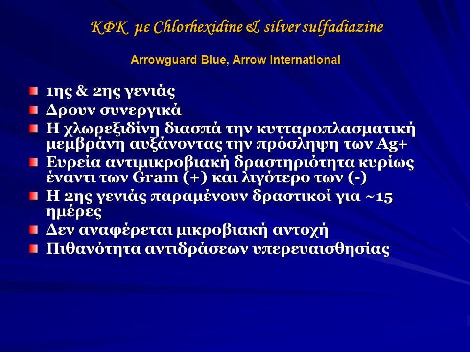 ΚΦΚ με Chlorhexidine & silver sulfadiazine Arrowguard Blue, Arrow International