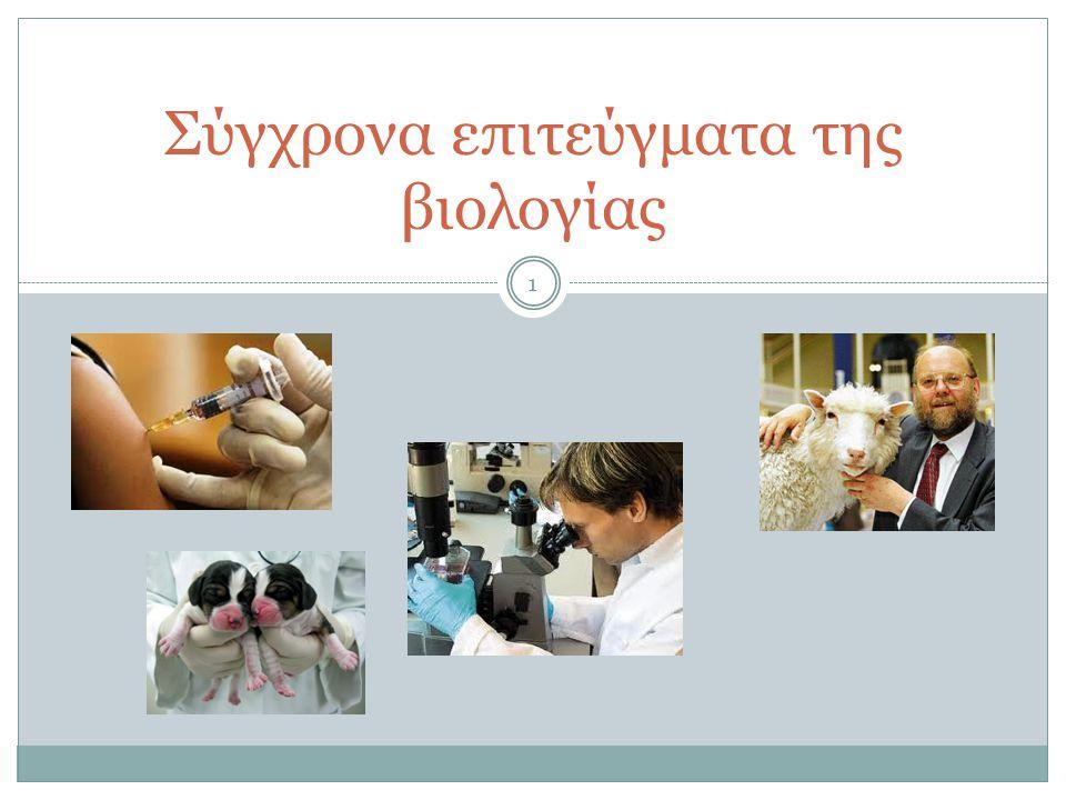 Σύγχρονα επιτεύγματα της βιολογίας