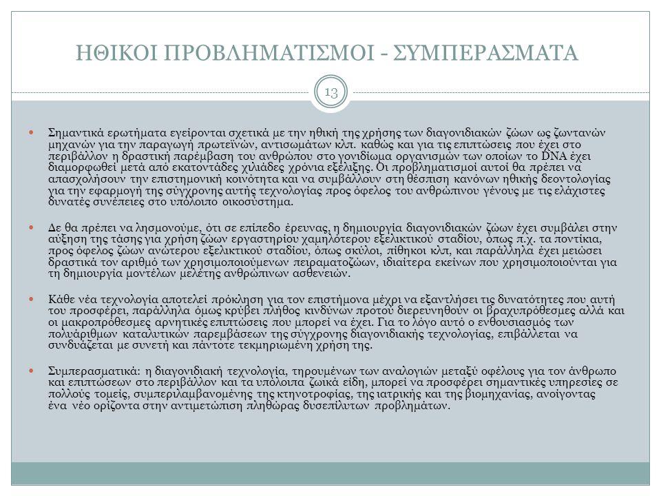 ΗΘΙΚΟΙ ΠΡΟΒΛΗΜΑΤΙΣΜΟΙ - ΣΥΜΠΕΡΑΣΜΑΤΑ