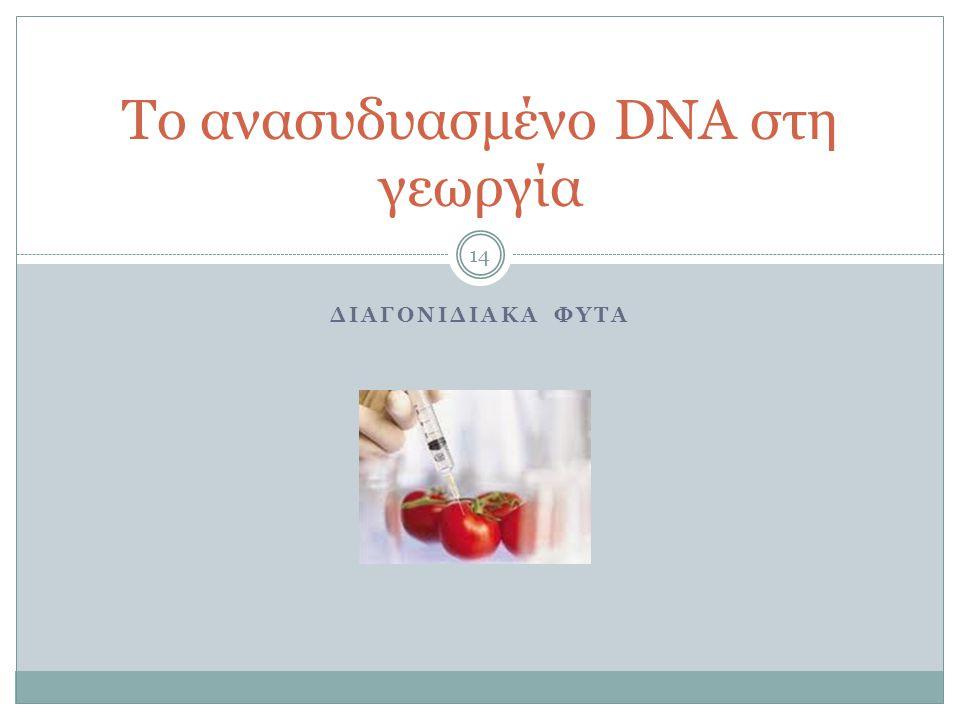 Το ανασυδυασμένο DNA στη γεωργία