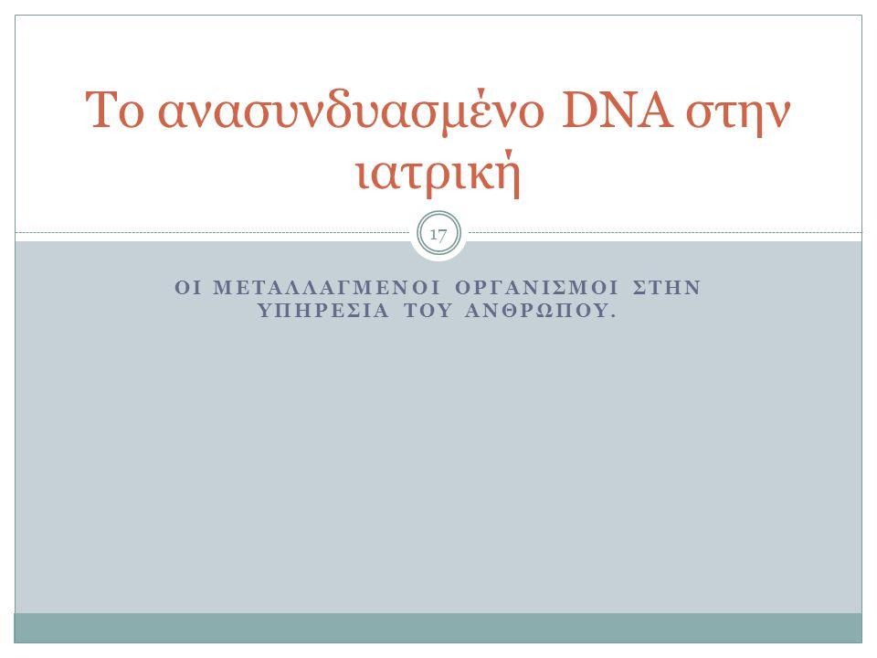 Το ανασυνδυασμένο DNA στην ιατρική