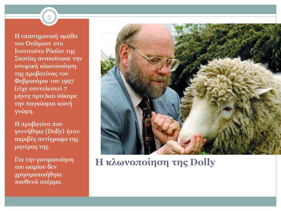Η κλωνοποίηση της Dolly