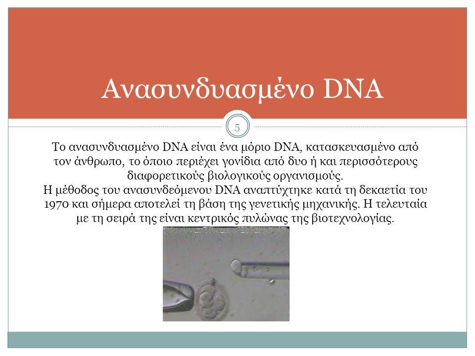 Ανασυνδυασμένο DNA