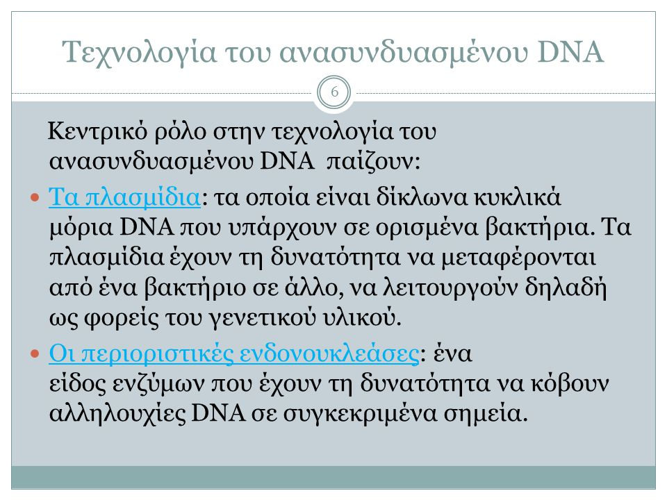 Τεχνολογία του ανασυνδυασμένου DNA