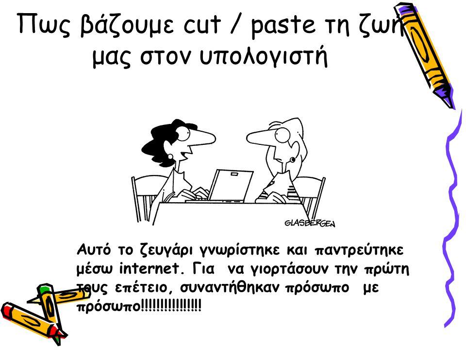 Πως βάζουμε cut / paste τη ζωή μας στον υπολογιστή