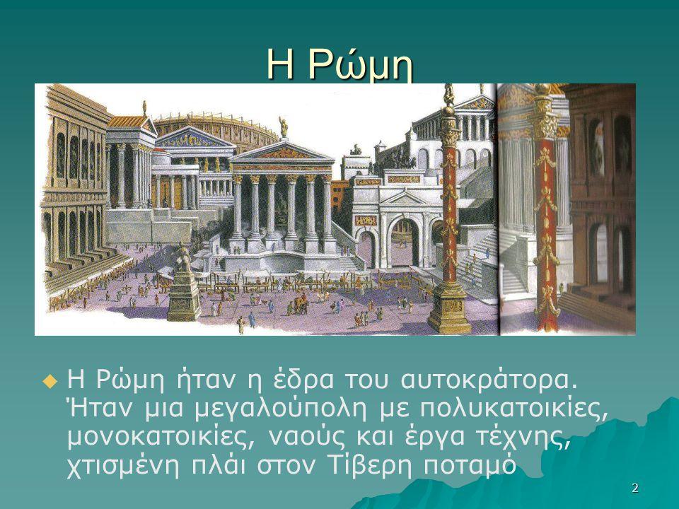 Η Ρώμη