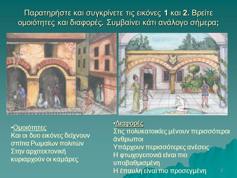 Παρατηρήστε και συγκρίνετε τις εικόνες 1 και 2