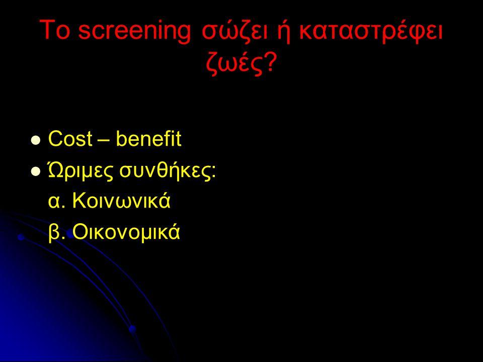 Το screening σώζει ή καταστρέφει ζωές