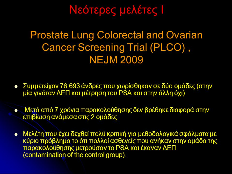 Νεότερες μελέτες Ι Prostate Lung Colorectal and Ovarian Cancer Screening Trial (PLCO) , NEJM 2009