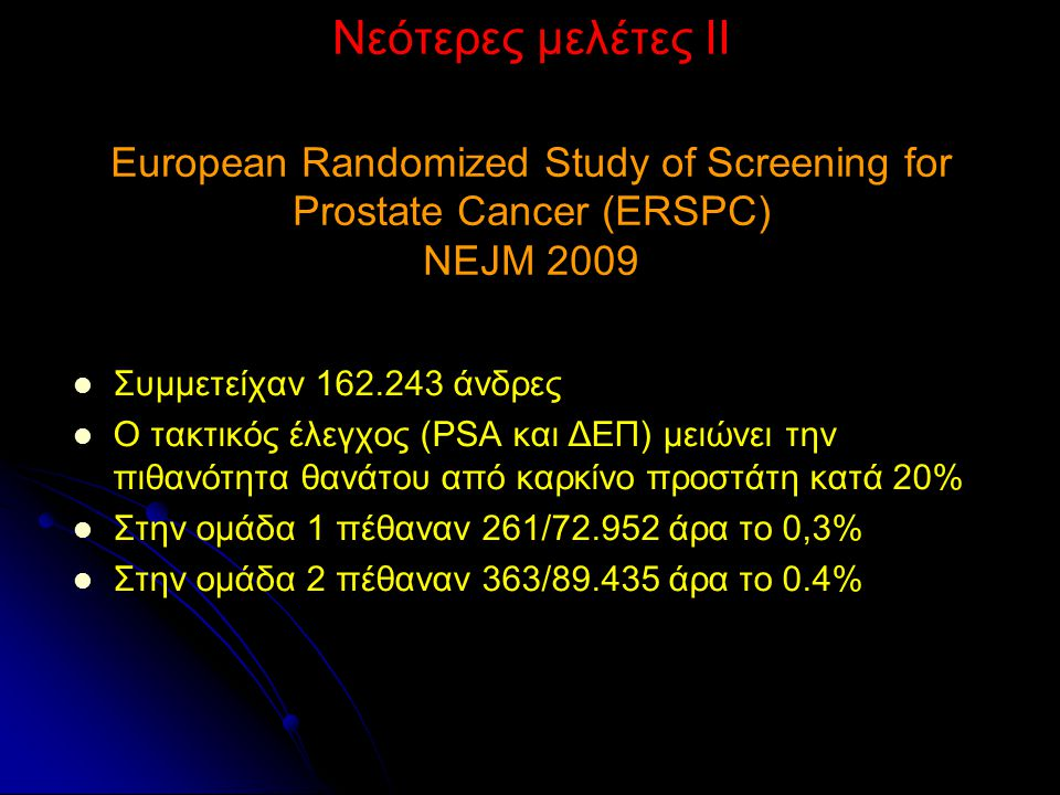 Νεότερες μελέτες ΙΙ European Randomized Study of Screening for Prostate Cancer (ERSPC) NEJM 2009