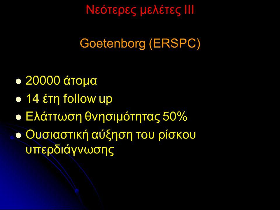 Νεότερες μελέτες ΙΙΙ Goetenborg (ERSPC)