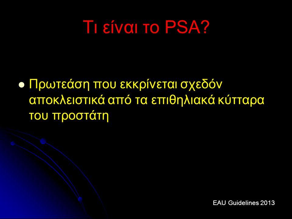 Τι είναι το PSA Πρωτεάση που εκκρίνεται σχεδόν αποκλειστικά από τα επιθηλιακά κύτταρα του προστάτη.