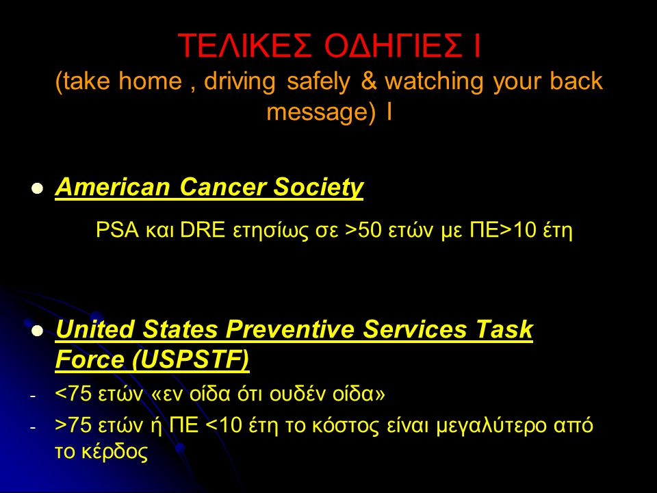 ΤΕΛΙΚΕΣ ΟΔΗΓΙΕΣ Ι (take home , driving safely & watching your back message) Ι