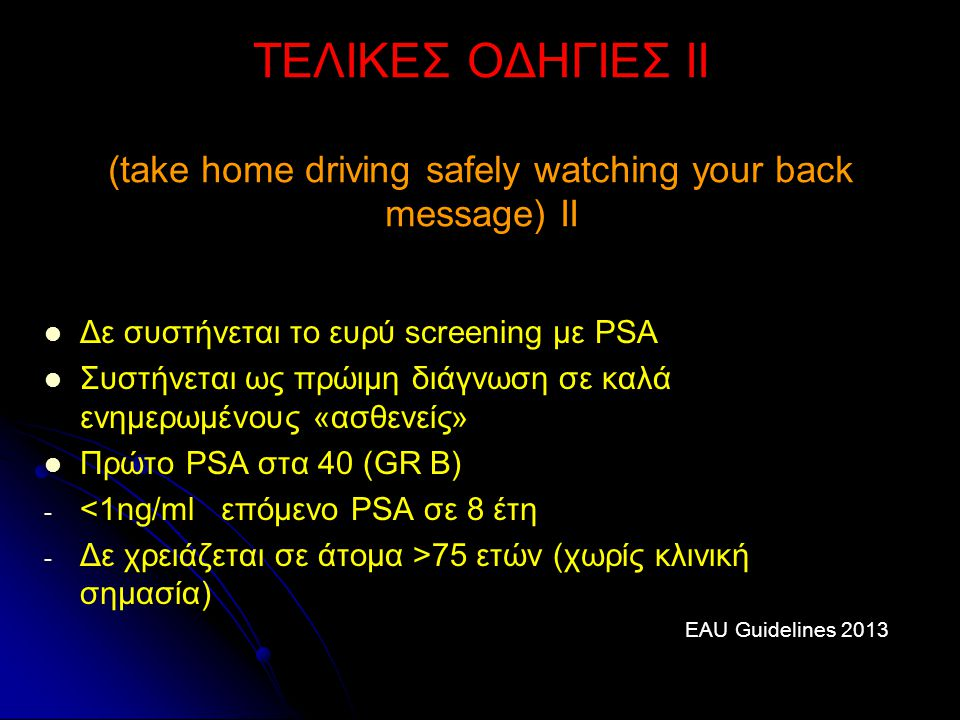 ΤΕΛΙΚΕΣ ΟΔΗΓΙΕΣ ΙΙ (take home driving safely watching your back message) ΙΙ