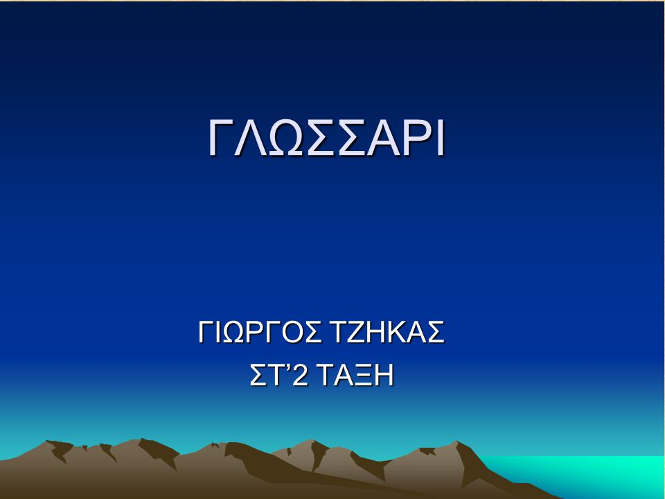 ΓΙΩΡΓΟΣ ΤΖΗΚΑΣ ΣΤ'2 ΤΑΞΗ