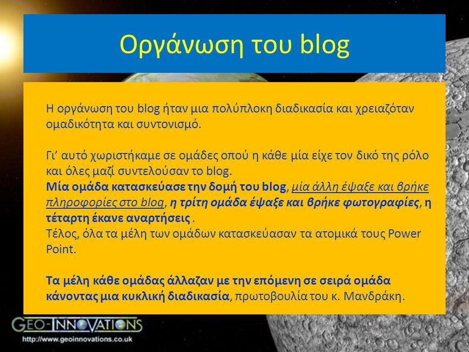 Οργάνωση του blog