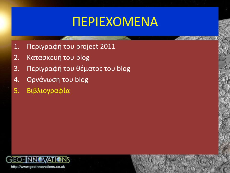 ΠΕΡΙΕΧΟΜΕΝΑ Περιγραφή του project 2011 Κατασκευή του blog