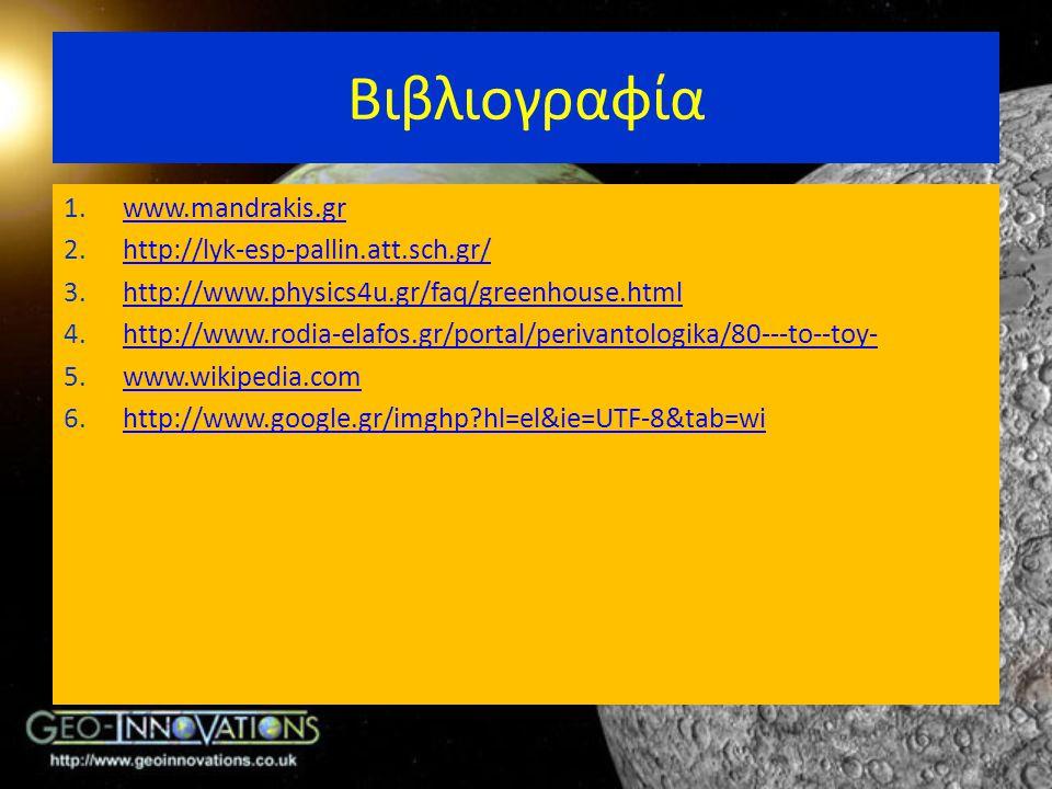Βιβλιογραφία www.mandrakis.gr http://lyk-esp-pallin.att.sch.gr/