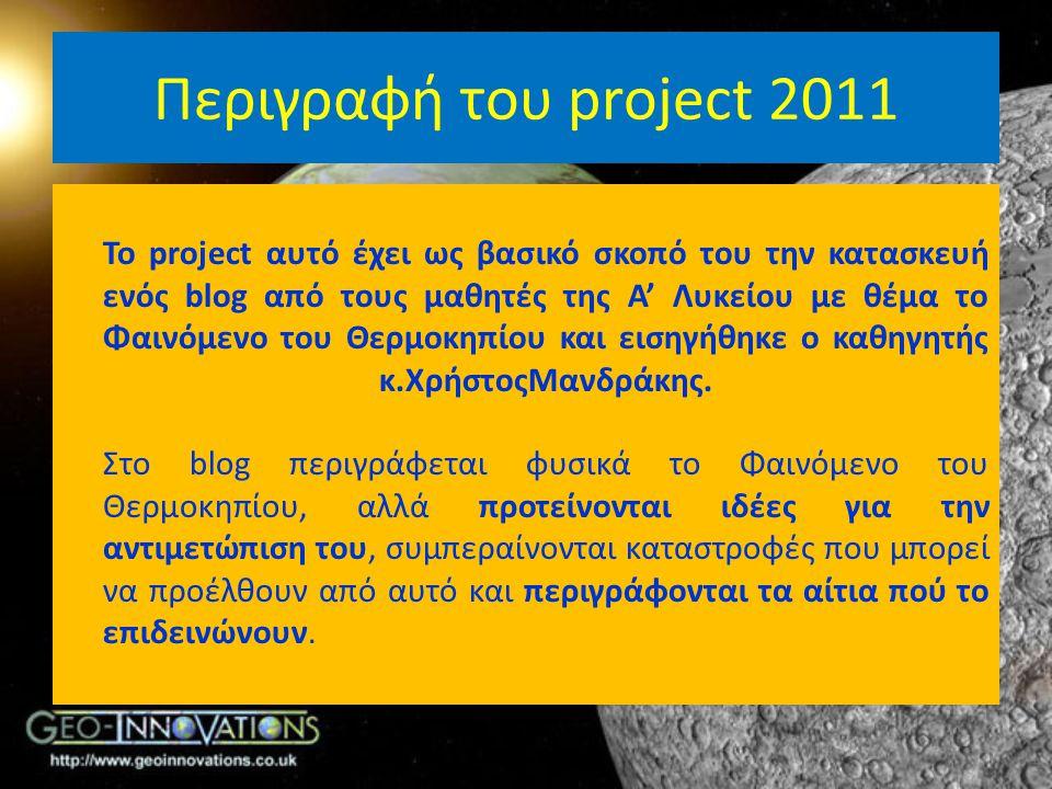 Περιγραφή του project 2011