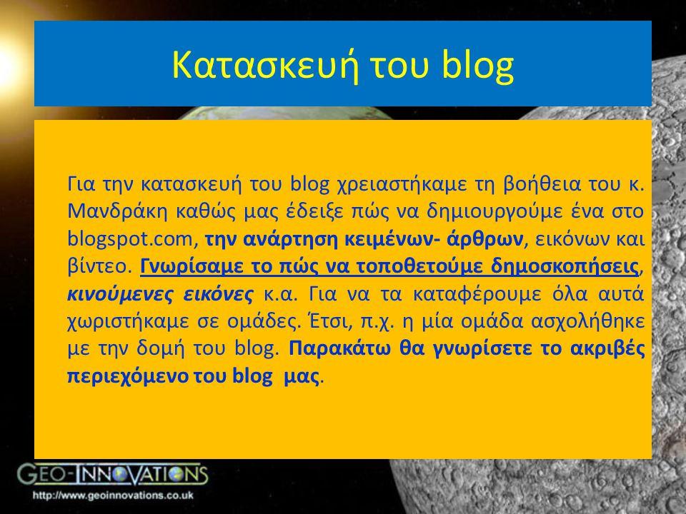 Κατασκευή του blog