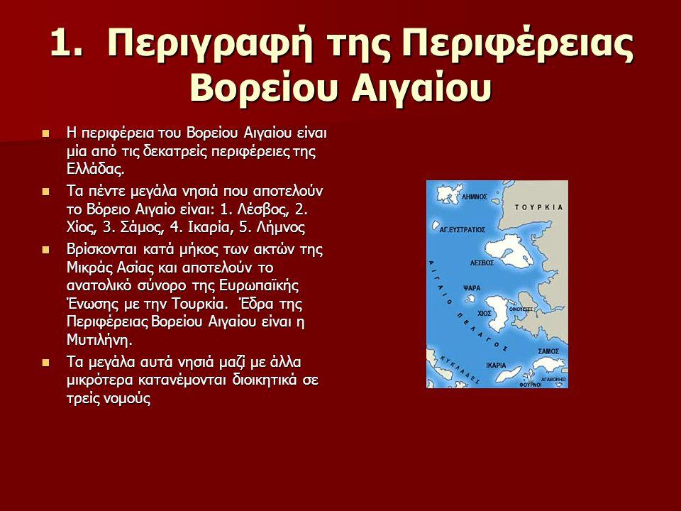 1. Περιγραφή της Περιφέρειας Βορείου Αιγαίου