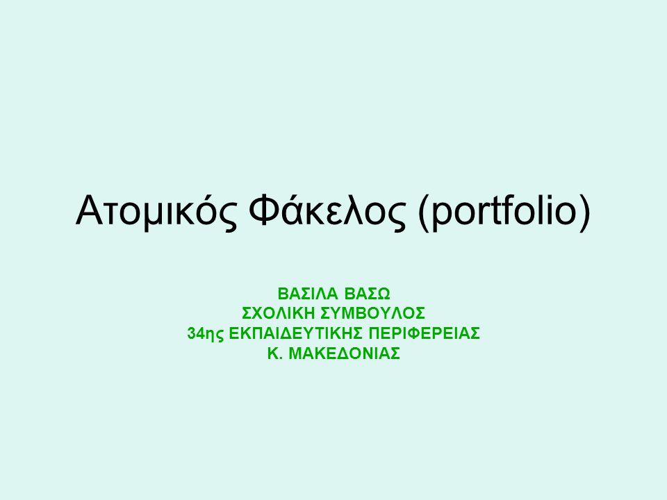 Ατομικός Φάκελος (portfolio)