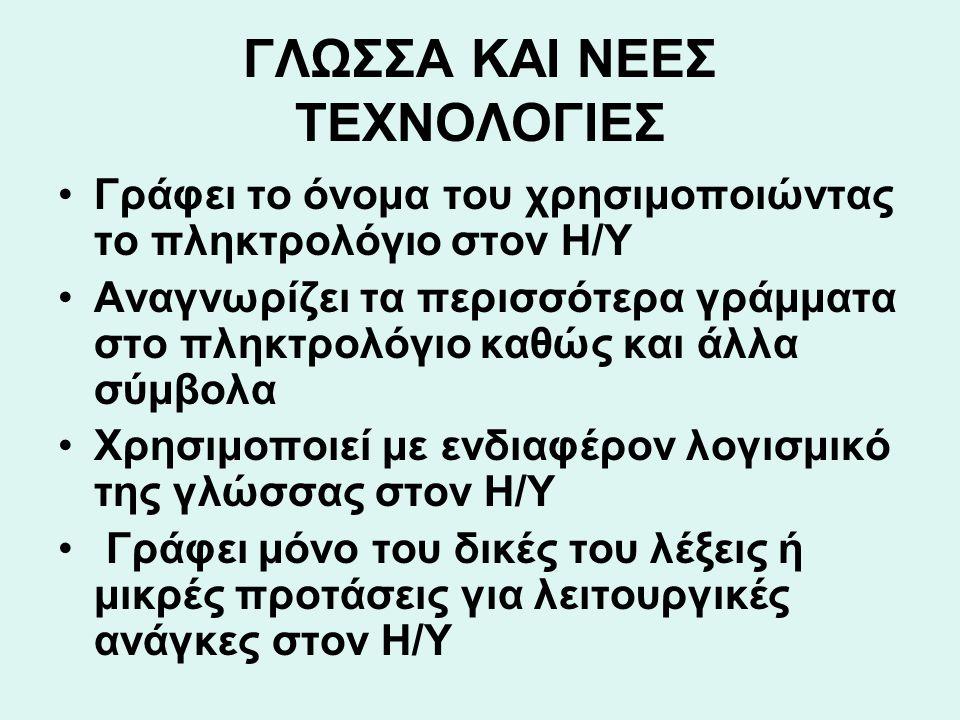 ΓΛΩΣΣΑ ΚΑΙ ΝΕΕΣ ΤΕΧΝΟΛΟΓΙΕΣ